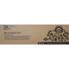 Картридж GP-CF283X / 737 для HP 2400 копий GalaPrint